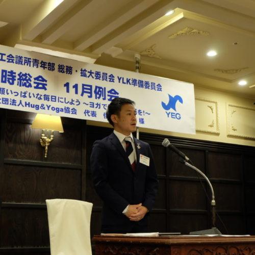 平成30年度所沢商工会議所青年部臨時総会