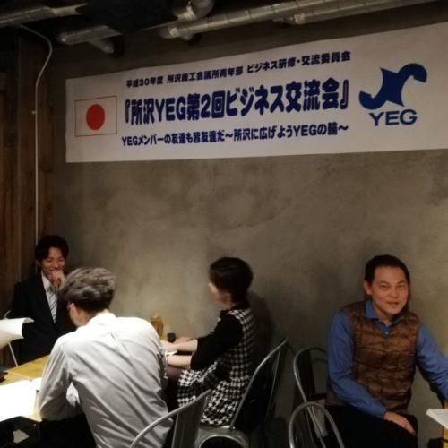 平成30年度所沢YEG第2回ビジネス交流会