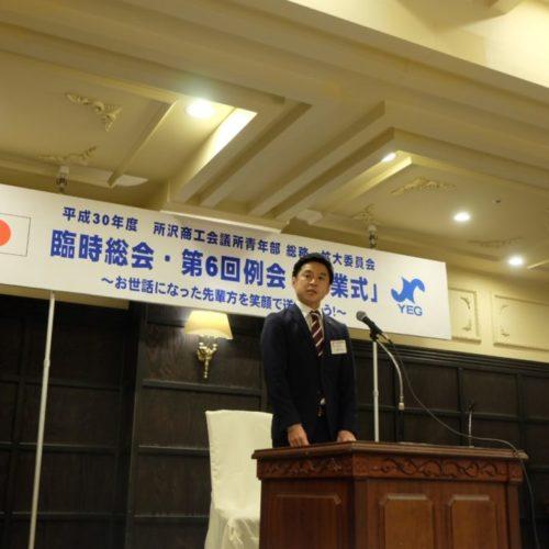 平成30年度所沢商工会議所青年部 臨時総会・卒業式