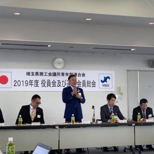 2019年度埼玉県商工会議所青年部連合会 第1回役員会・定時総会