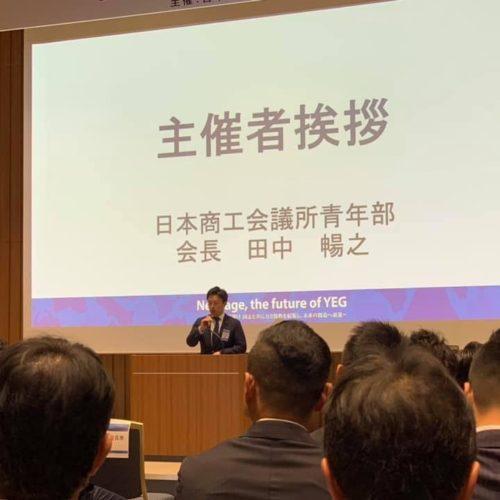 日本商工会議所青年部全国会長会議