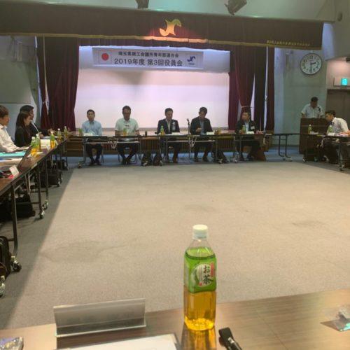 2019年度埼玉県商工会議所青年部連合会 第3回役員会