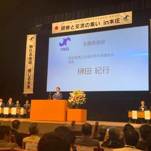 埼玉県連 研修と交流の集いin本庄