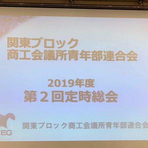 2019年度関東ブロック商工会議所青年部連合会総会・秋の会長会議、関東ブロック大会