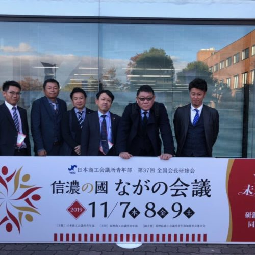 日本商工会議所青年部 第37回全国会長研修会「信濃の国 ながの会議」