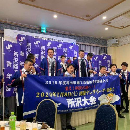 令和2年2月8日開催埼玉県連ヤングリーダー研修会所沢大会