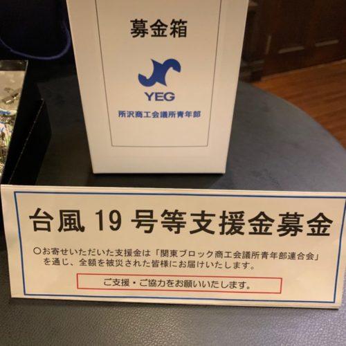 台風19号等の災害に対する支援金募金活動