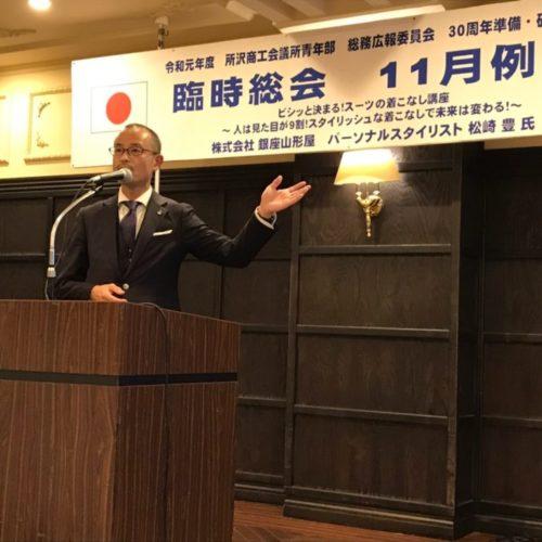 令和元年度11月例会を開催しました。