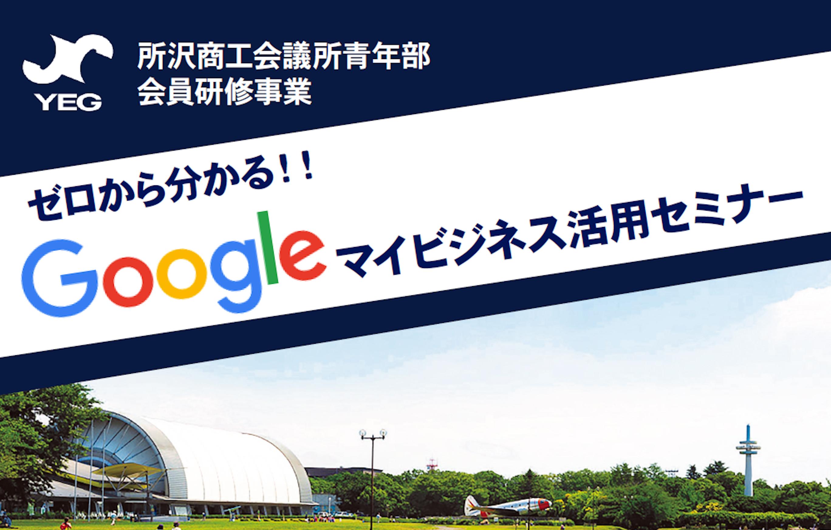 【◆オンライン開催報告◆】ゼロから分かる!「Googleマイビジネス」活用セミナー