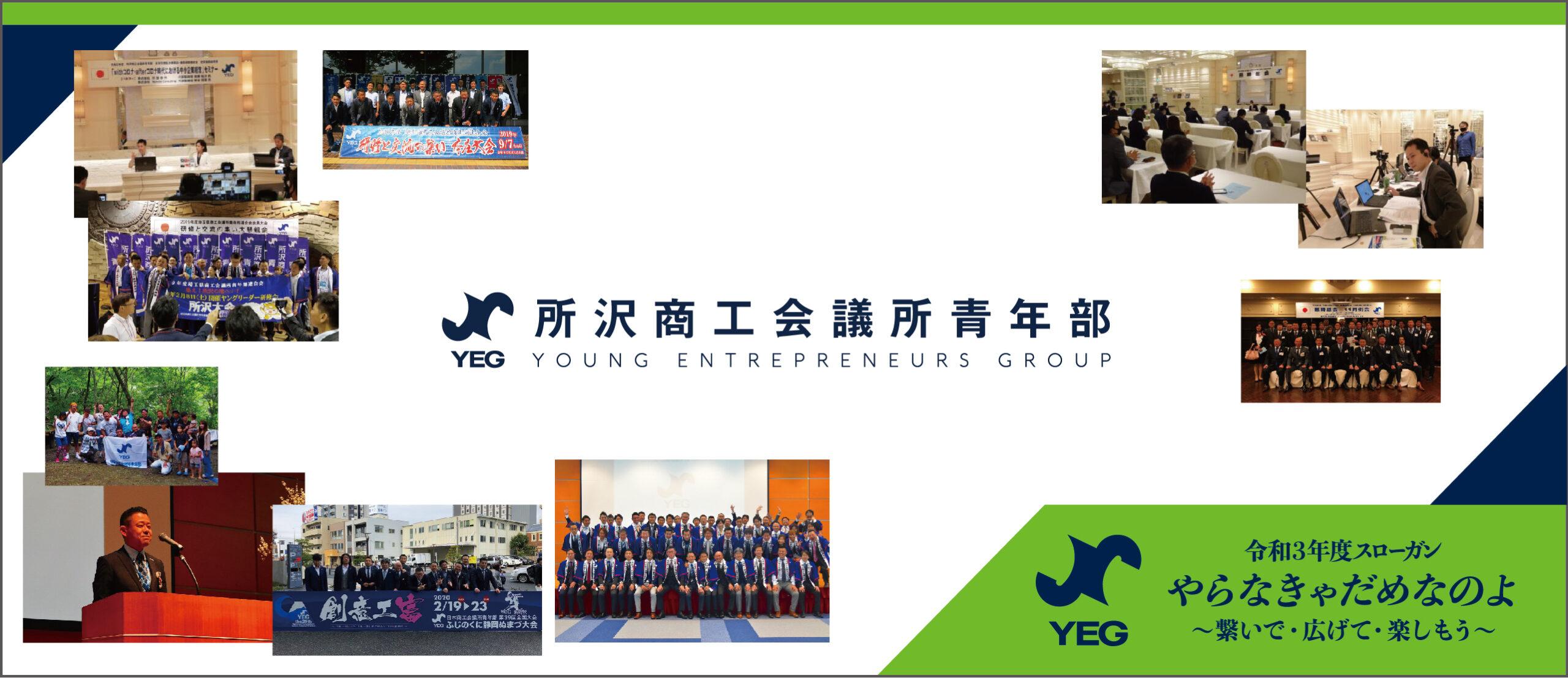 所沢商工会議所青年部 令和3年度 所沢YEG